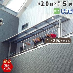 テラス屋根 1階用 2階用 アール型 2.0間3690mm×出幅5尺1600.5mm 移動桁ポリカタイプ ベランダ 雨よけ 洗濯物干し|kantoh-house