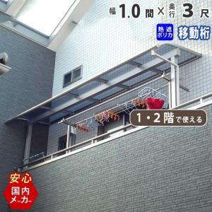 テラス屋根 ベランダ 屋根  1間×3尺 オリジナルテラス 1階用 2階用 雨よけ アルミ アール型 移動桁タイプ 熱線遮断ポリカ屋根 1.0間×出幅3尺|kantoh-house