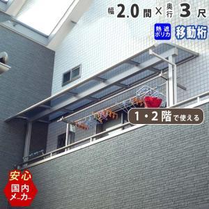 テラス屋根 1階用 2階用 アール型 2.0間3690mm×出幅3尺994.5mm 移動桁熱線遮断ポリカタイプ ベランダ 雨よけ 洗濯物干し|kantoh-house