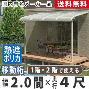 テラス屋根 1階用 2階用 アール型 2.0間3690mm×出幅4尺1297.5mm 移動桁熱線遮断ポリカタイプ ベランダ 雨よけ 洗濯物干し|kantoh-house