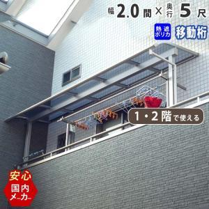 テラス屋根 ベランダ 屋根  2間×5尺 1階用 2階用 雨よけ オリジナルテラス アルミ アール型...
