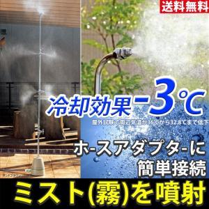 ミスト装置 墳霧装置 霧 DEXミストタワー 水栓柱 霧発生装置 エコ|kantoh-house