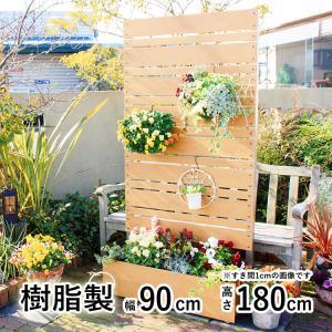 フェンス ガーデン プランター付きフェンス 目隠し おしゃれフェンス ガーデニング 木目調 樹脂製 高さ180cm×幅90cm マルチボーダー 板間隔1cm 連結使用可能|kantoh-house