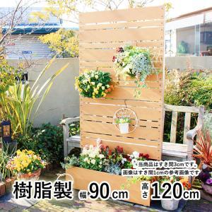 フェンス ガーデン プランター付きフェンス 目隠し おしゃれフェンス ガーデニング 木目調 樹脂製 高さ120cm×幅90cm マルチボーダー 板間隔3cm 連結使用可能|kantoh-house