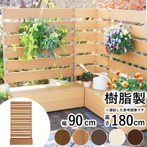 フェンス ガーデン プランター付きフェンス 目隠し おしゃれフェンス ガーデニング 木目調 樹脂製 高さ180cm×幅90cm マルチボーダー 板間隔3cm 連結使用可能|kantoh-house