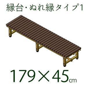 縁台 樹脂 濡れ縁 ぬれ縁 タイプ1 日本製  45×179cm|kantoh-house
