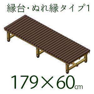 縁台 樹脂 濡れ縁 ぬれ縁 タイプ1 日本製  60×179cm|kantoh-house