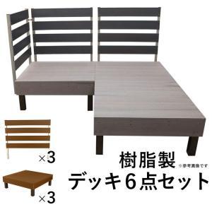 ウッドデッキ DIY キット 人工木 樹脂製 デッキ フェンス 6点セット|kantoh-house
