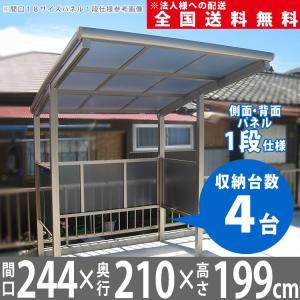 サイクルポート 自転車置き場 屋根 4台収納可能 間口24サイズ パネル1段仕様|kantoh-house