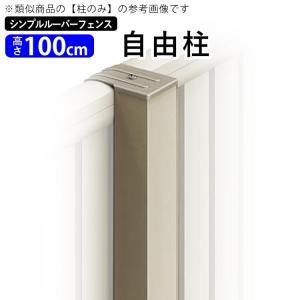 目隠しフェンス 国内一流メーカー品 目隠しルーバー シンプルルーバーフェンス用 自由柱 T100|kantoh-house
