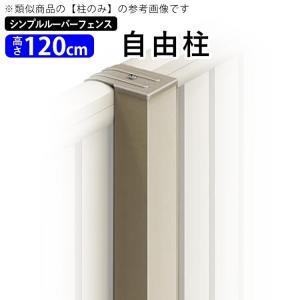 シンプルルーバーフェンス T120用 自由柱 国内一流メーカー品|kantoh-house
