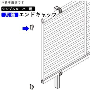 シンプルルーバーフェンス用 エンドキャップ 国内一流メーカー品 kantoh-house
