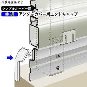 シンプルルーバーフェンス用 アンダーカバー用エンドキャップ 国内一流メーカー品 サイズ共通 エンドキャップ kantoh-house
