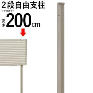 2段支柱 シンプルルーバーフェンス専用 支柱 多段支柱 目隠しフェンス 支柱高さ200cm|kantoh-house