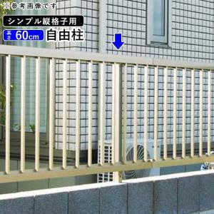 シンプル縦格子フェンス用 自由柱 フリー支柱 T60  高さ60cm用自由柱 フェンス本体と同時購入で送料無料 kantoh-house
