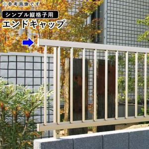 シンプル縦格子フェンス用 端部キャップ 保護キャップ エンドキャップ 1組4個入り フェンス本体と同時購入で送料無料 kantoh-house