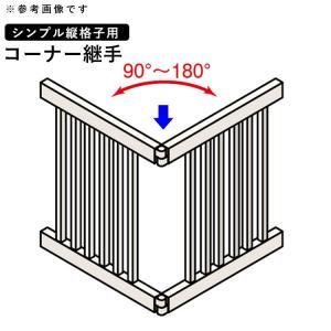 シンプル縦格子フェンス用 コーナー継手 フェンス本体と同時購入で送料無料 kantoh-house