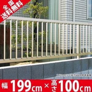 フェンス 外構 アルミフェンス DIY 囲い 縦格子 本体 T100 高さ100cm×幅199cm|kantoh-house