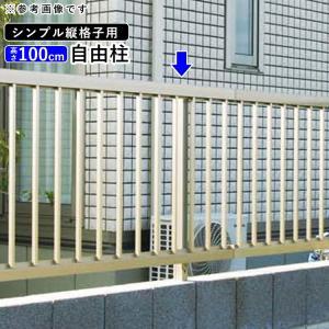 シンプル縦格子フェンス用 自由柱 フリー支柱 T100  高さ100cm用自由柱 フェンス本体と同時購入で送料無料 kantoh-house