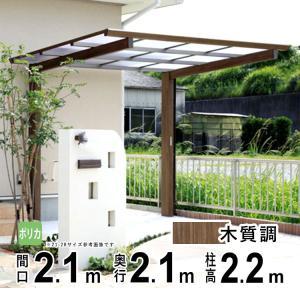 サイクルポート 木目調のサイクルポート ポリカ屋根 21-21|kantoh-house