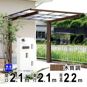 サイクルポート 木目調のサイクルポート 熱線カットポリカ屋根 21-21|kantoh-house