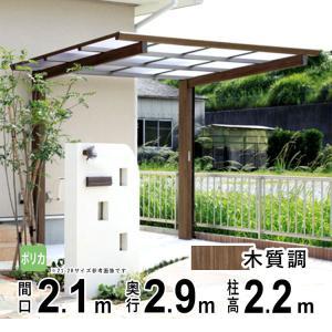 サイクルポート 木目調のサイクルポート ポリカ屋根 21-28|kantoh-house