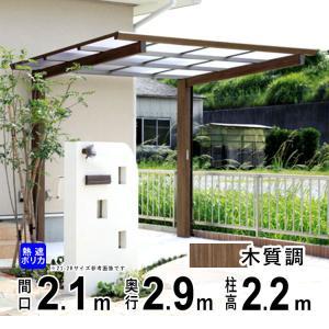 サイクルポート 木目調のサイクルポート 熱線カットポリカ屋根 21-28|kantoh-house
