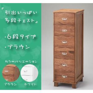 チェスト 引き出しいっぱい多段チェスト 収納家具 天然木 6段 ブラウン|kantoh-house