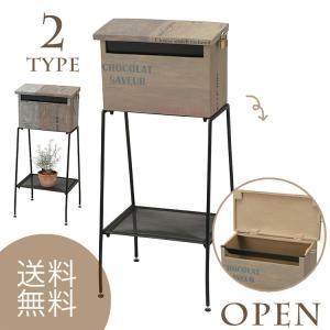 ポスト 郵便ポスト スタンド型ポスト アメリカン アンティーク  ボックス  郵便受け メールボックス ナチュラル|kantoh-house