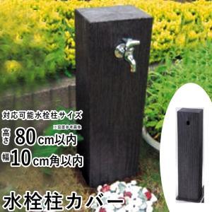立水栓 水栓柱カバー 工事不要 かぶせるだけの簡単設置 木質調 DIY kantoh-house