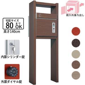 宅配ボックス 一戸建て用 屋外 鍵付 専用受領印付 80サイズ 前入れ・後ろ出し仕様 kantoh-house