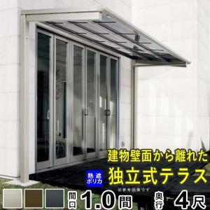 テラス屋根 ベランダ テラス 屋根 diy 独立式 独立テラス アルミテラス屋根 1.0間 1間×4尺 F型 フラット型 柱標準高 外構 関東間 1階用 四国化成 kantoh-house