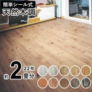 フロアタイル DIY 木目調 簡単 粘着シール式 1ケース22枚入/約3.3m2 約2畳  デコウッド|kantoh-house