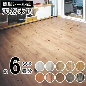 フロアタイル DIY 木目調 簡単 粘着シール式 3ケース66枚入/約9.9m2 約6畳  デコウッド|kantoh-house