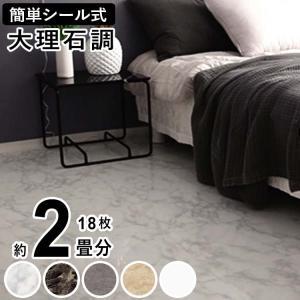 フロアタイル DIY 大理石調 簡単 粘着シール式 1ケース18枚入/約3.2m2 約2畳  デコストーン|kantoh-house