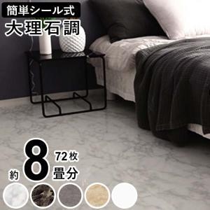 フロアタイル DIY 大理石調 簡単 粘着シール式 4ケース72枚入/約12.9m2 約8畳  デコストーン|kantoh-house