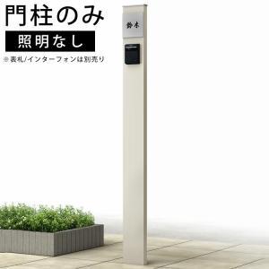 機能門柱 門柱+有料オプションで選べるポスト YKKAP 機能 ポール シンプレオ ポストユニット 1型 選べるポスト 照明無し 地域別送料別 kantoh-house