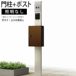 機能門柱 門柱+ポストのセット YKKAP 機能 ポール シンプレオ ポストユニット 1型 ポスト13型 上入れ前出し 照明無し 地域別送料別|kantoh-house
