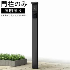 機能門柱 門柱+有料オプションで選べるポスト YKKAP 機能 ポール シンプレオ ポストユニット 1型 選べるポスト 照明有り 地域別送料別 kantoh-house