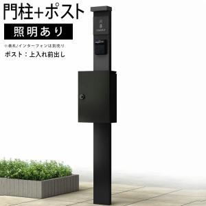 機能門柱 門柱+ポストのセット YKKAP 機能 ポール シンプレオ ポストユニット 1型 ポスト13型 上入れ前出し 照明有り 地域別送料別 kantoh-house