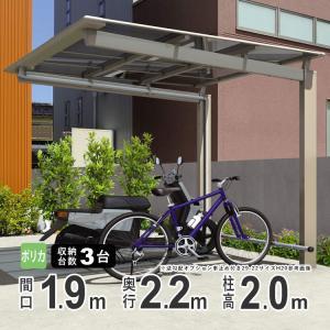 サイクルポート 自転車置き場 屋根 ニューマイリッシュミニ 2219 H20 ポリカ板|kantoh-house