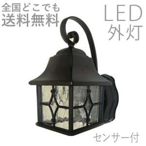 玄関灯 ポーチライト LED 照明 LED一体型 ハンドメイドのポーチ灯 人感センサ付 黒色|kantoh-house