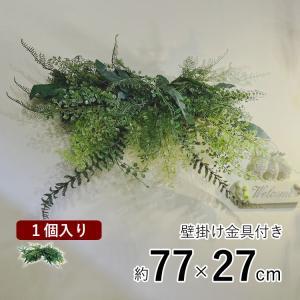 アートグリーン 人工観葉植物 インテリア フェイクグリーン オーナメント 壁掛け あすつく|kantoh-house