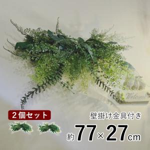 アートグリーン 人工観葉植物 インテリア フェイクグリーン オーナメント 壁掛け 2個セット あすつく|kantoh-house