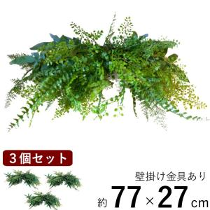 アートグリーン 人工観葉植物 インテリア フェイクグリーン オーナメント 壁掛け 3個セット あすつく|kantoh-house