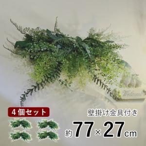 アートグリーン 人工観葉植物 インテリア フェイクグリーン オーナメント 壁掛け 4個セット あすつく|kantoh-house