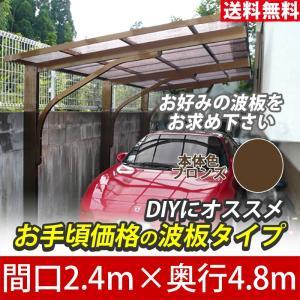 カーポート 波板カーポート 1台用  エクセル 24-48 ブロンズ 波板なし kantoh-house