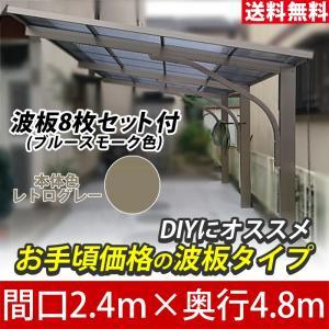 波板カーポート 1台用 エクセル  24-48 レトログレー 波板付|kantoh-house