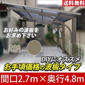 波板カーポート 1台用 エクセルカーポート 27-48 レトログレー 波板なし kantoh-house