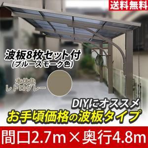 波板カーポート 1台用 エクセルカーポート 27-48 レトログレー 波板付|kantoh-house